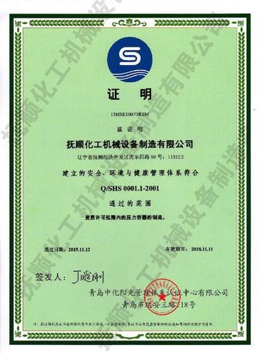 安全、环境与健康管理体系认证证书-抚顺化工机械亚博体育ios系统下载制造有限公司.jpg