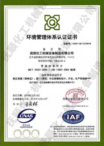 环境管理体系认证证书1400-抚顺化工机械亚博体育ios系统下载制造有限公司.jpg