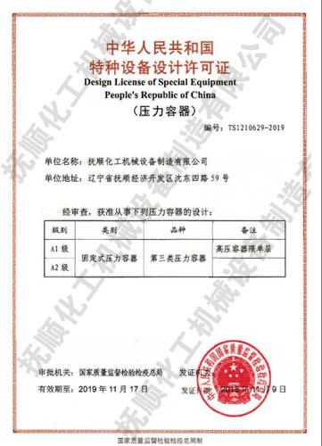 特种亚博体育ios系统下载设计许可证2019.jpg