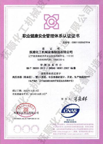 职业健康安全管理体系认证证书18000-抚顺化工机械亚博体育ios系统下载制造有限公司.jpg