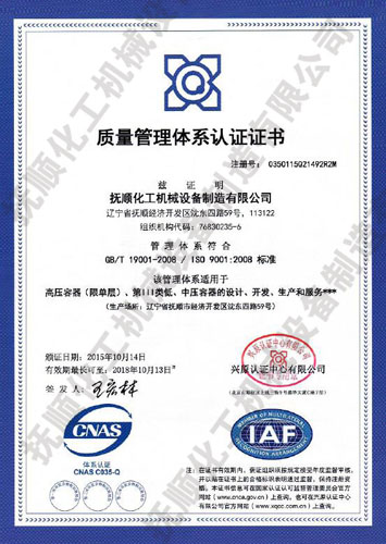 质量体系认证证书9000-抚顺化工机械亚博体育ios系统下载制造有限公司.jpg